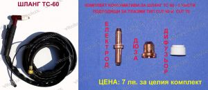 Set of three parts / nozzle, electrode and diffuser /  for plasma cutting machine VITO-CUT60