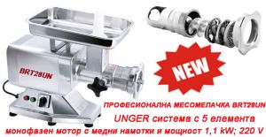 Professional Meat mincer 22/С UNGER system - STAINLESS STEEL